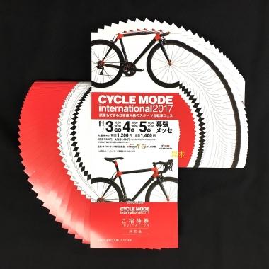 「サイクルモード 2017 ご招待券プレゼントキャンペーン」開催  ©Canyon Bicycles