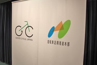 「自転車活用推進本部」のロゴマークも新たに発表された。デザインは「シンプルに自転車をメインに扱っていることが一目で分かる」というものがテーマだ。隣には「グッドサイクルジャパン」のロゴも並ぶ