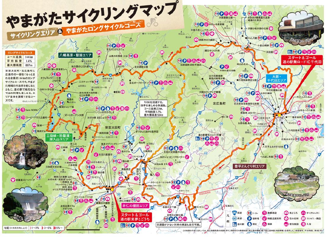 【広島県】安芸太田町、北広島町で「やまがたサイクリング ...